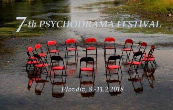 VII Психодрама фестивал 2018